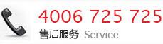 售后服务 +86 4006 725725